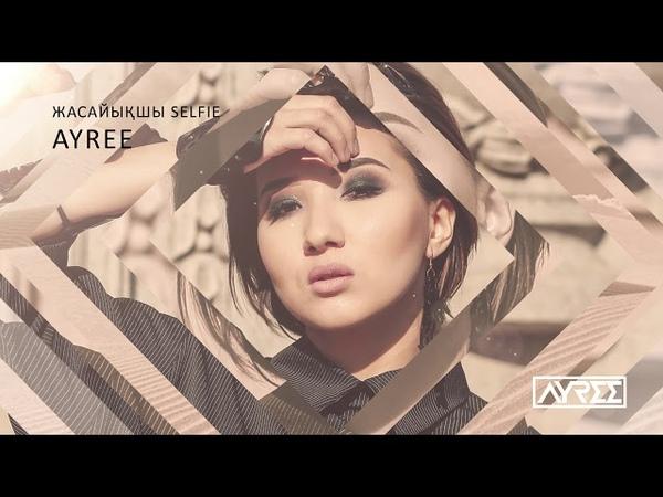 Ayree - Жасайықшы selfie (audio)