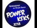 "«Power Keks 2018"" отбор 8-12 лет брейк данс"