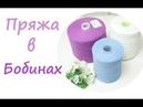 Магазин пряжи Семеновская Вязаные кардиганы Шиншилла