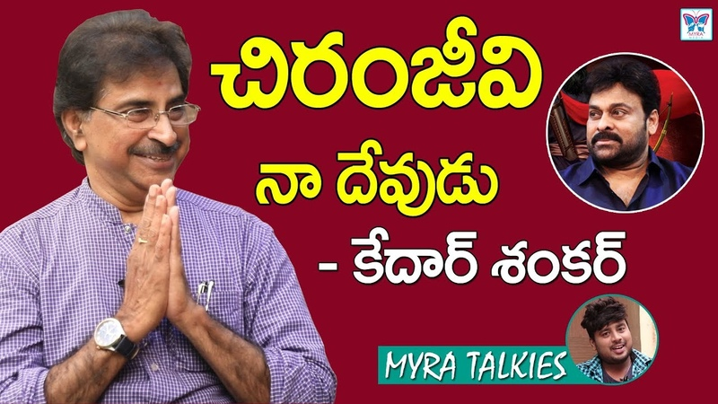 Kedar Shankar Great Words About Megastar Chiranjeevi | SailajaReddyAlludu Movie Artist | Myra Media