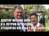 Доктор Melanie Quin (KOI) и Петров (1Australia) о русских студентах КОИ 1AUED#0013