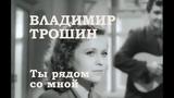 Владимир Трошин. Ты рядом со мной Наши соседи, 1957. OST