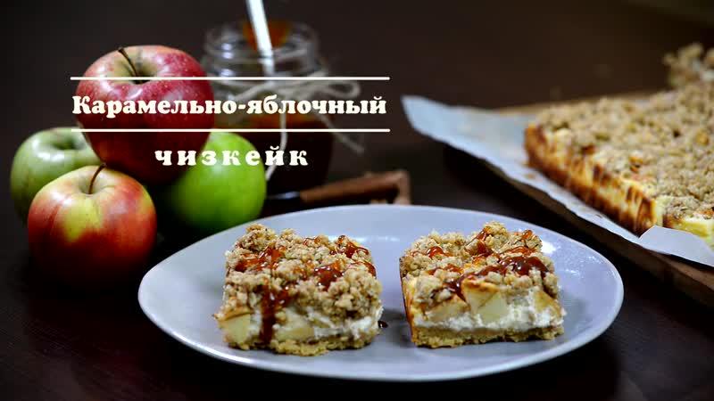Карамельно яблочный чизкейк Больше рецептов в группе Десертомания