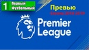 Английская Премьер Лига 2018 - 2019. Превью сезона [HD]