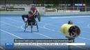 Новости на Россия 24 • Российские паралимпийцы установили больше 10 мировых рекордов во второй день Игр