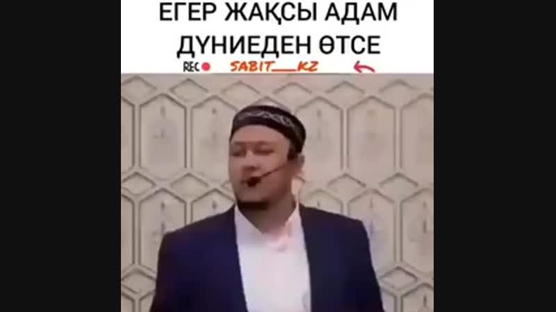 Егер жақсы Адам дүниеден өтсе ұстаз Арман Қуанышбаев mp4