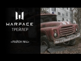 Warface PvP-карта Район 4 в Припяти