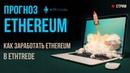 Ethtrade: Прогноз роста Ethereum. Как заработать Ethereum. Надежная защита на Смарт-контрактах