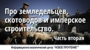 Тимур Гази Про земледельцев скотоводов и имперское строительство Часть вторая 59