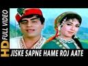 Jiske Sapne Hame Roj Aate Rahe Lata Mangeshkar Mahendra Kapoor Geet 1970 Songs Rajendra Kumar