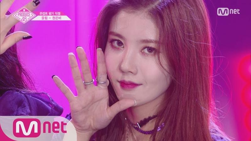 PRODUCE48 [단독직캠] 일대일아이컨택ㅣ권은비 - ♬Rumor @콘셉트 평가 180817 EP.10