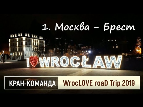 WrocLOVE road trip 2019. Кран-команда едет во Вроцлав. 1. Москва-Брест