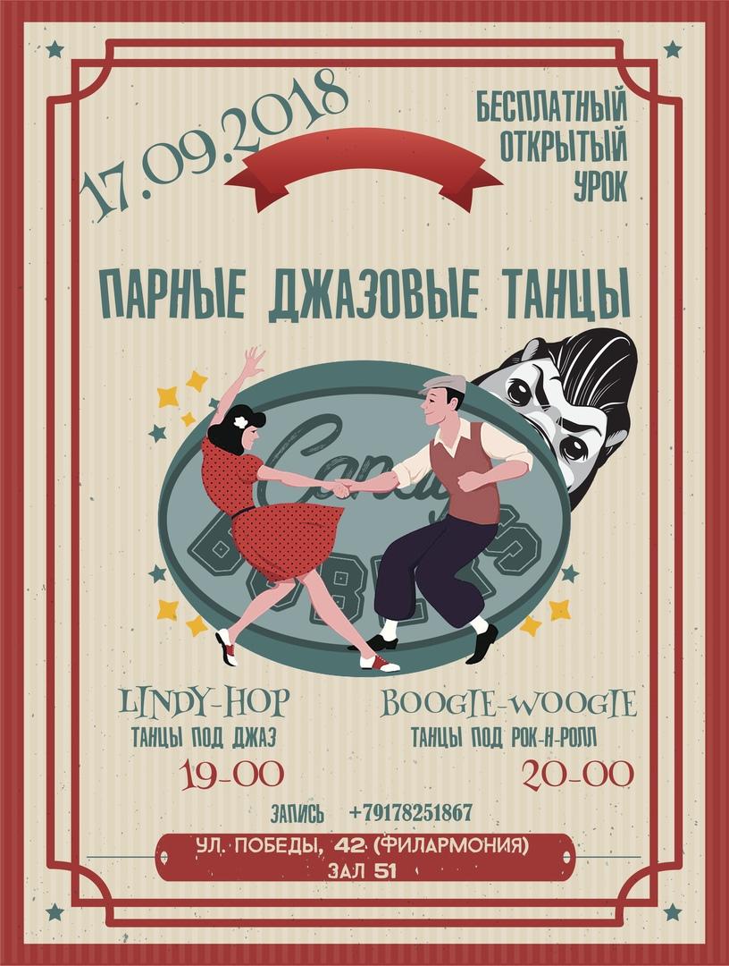 Афиша Тольятти 17.09.Бесплатные уроки - джазовые танцы! тлт
