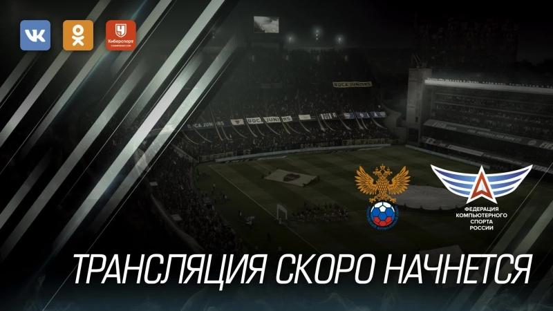 Кубок России по интерактивному футболу | Закрытые online-отборочные