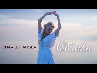 Вика Цыганова  Облака (ПРЕМЬЕРА КЛИПА 2018)