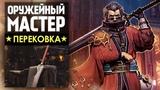 Оружейный Мастер Перековка - Катана Аурона из Final Fantasy X - Man At Arms Reforged на русском!
