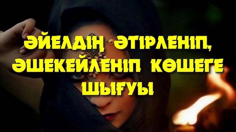 Әйелдің әтірленіп әшекейленіп көшеге шығуы Дарын Мубаров