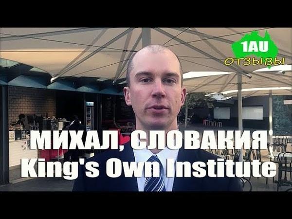 Словак Михал говорит о своём успехе, КОИ и Александре Петрове. [1AUED]0006