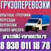 Грузчики Воронеж | Переезд Воронеж недорого