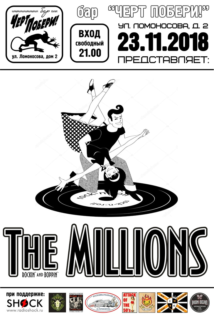23.11 The Millions в ЧП!!! вход свободный!