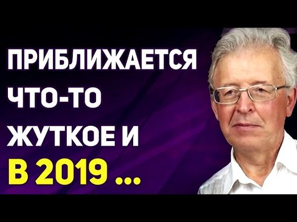 Валентин Катасонов - ПPИБЛИЖАЕТСЯ ЖУTКОЕ И В 2019...