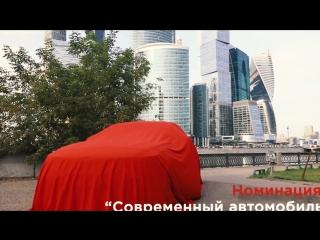 РЕЙТИНГИ АВТО ГОДА - 2018
