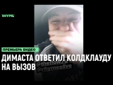 D.Masta ответил Coldcloud Рифмы и Панчи