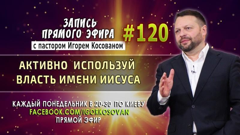 120 Активно используй власть Имени Иисуса! - Запись прямого эфира от 14/01/2019г.