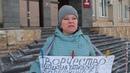 Пикет Надежды Позняковой со стихами Е.Запяткина про прокурора, судей, мента