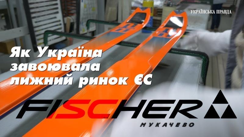 Fisher-Мукачево як Україна завоювала лижний ринок ЄС