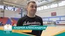 А.Александров Привыкли играть во второй половине дня - ВМР ЛО