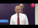 Путин ответил на вопросы представителей СМИ по окончании финального матча чемпионата мира по футболу