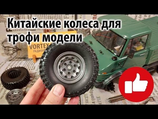 Колеса для трофи модели AliExpress. Диски AUSTAR AX617GL (копия Gmade) Rock Crawler Tires Tyre