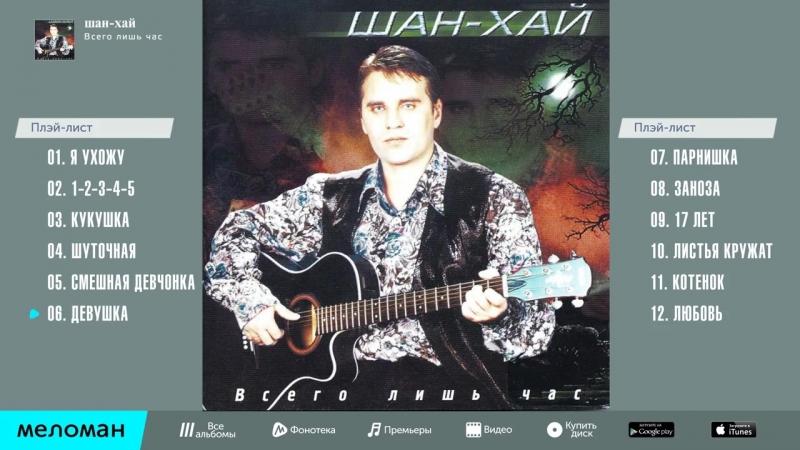 Шан-Хай - Всего лишь час (Альбом 2001 г)