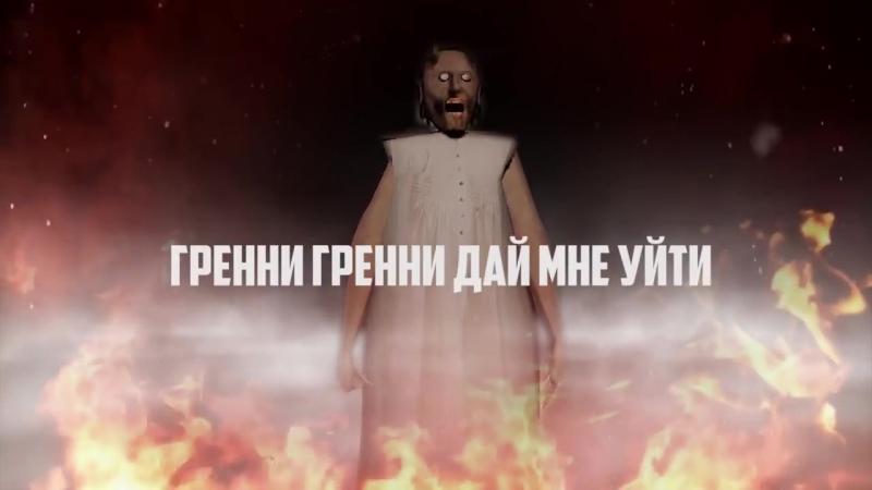 Песня ГРЕННИ На Русском GET AWAY FROM ME - NotARobot (Oxygen1um ft. GMD13, Mnogo (2)
