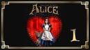 American McGee's Alice HD [РУ] ♥ 1: Страна Чудес в беде