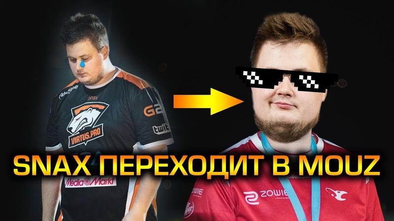 SNAX уходит из VP, Styko убирают из MOUZ