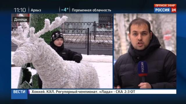 Новости на Россия 24 • Режим тишины в АТО: власти ДНР зафиксировали 140 нарушений