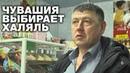 Потребительский джихад объявили татары Чувашии