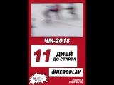 11 дней до старта ЧМ-2018