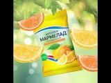 Мармелад Апельсиновые и лимонные дольки