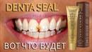 Зубная паста DENTA SEAL с эффектом пломбирования Отзывы