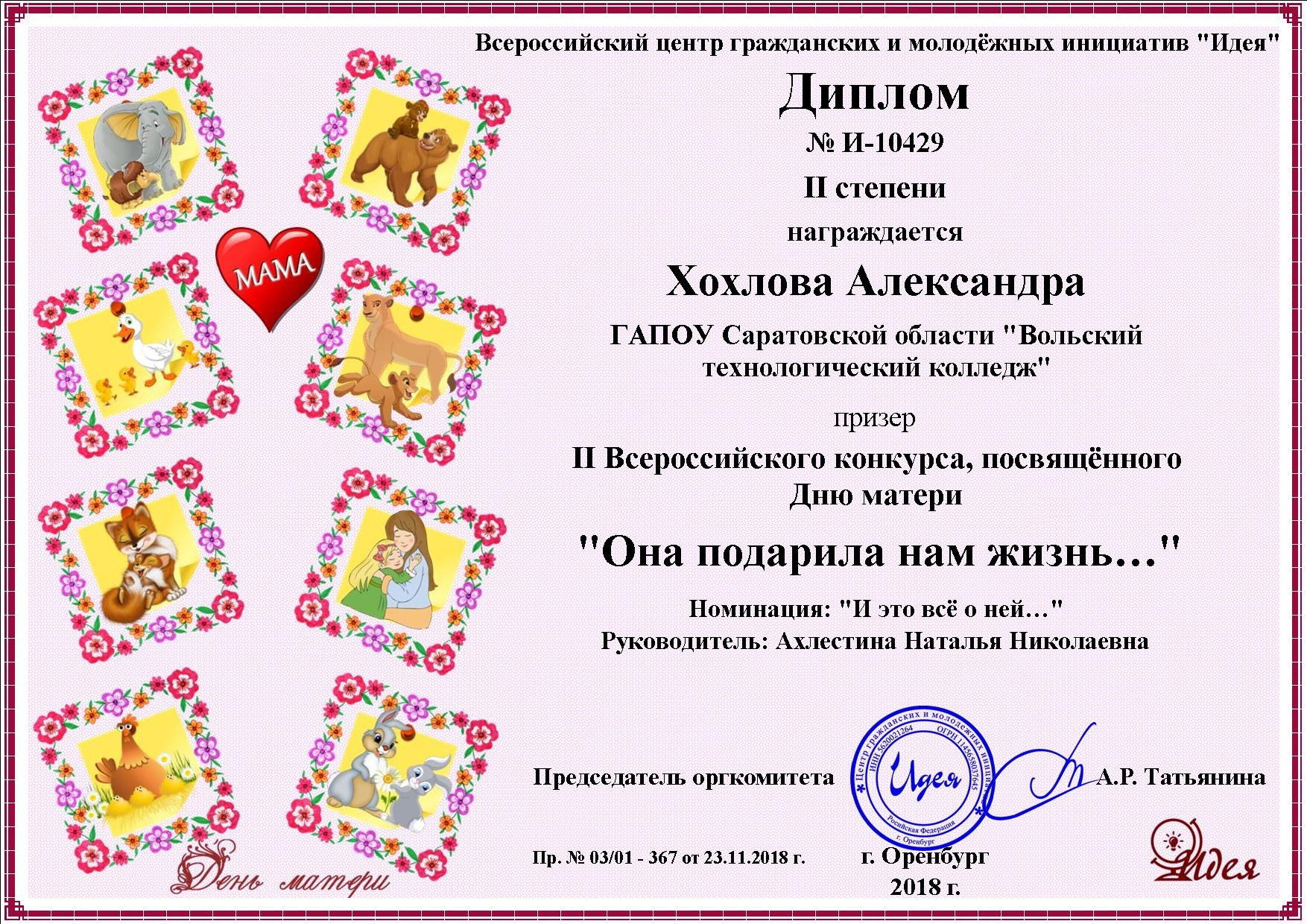 Подведены итоги II Всероссийского конкурса, посвященному Дню матери «Она подарила нам жизнь…»