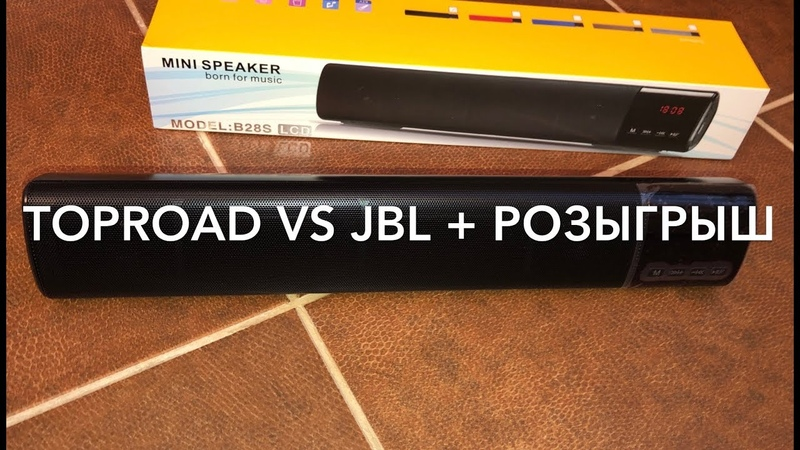 Тест колонки TOPROAD с AliExpress саундбар vs JBL Clip3 и Xtreme 2 розыгрыш смотреть до конца