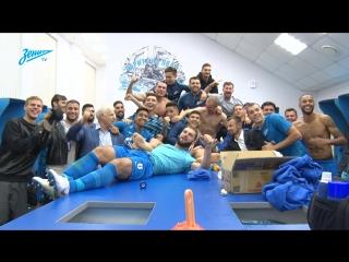 Раздевалка Зенита после выхода в плей-офф квалификации Лиги Европы