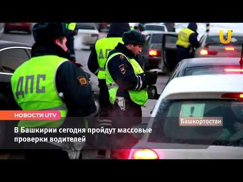 Новости UTV Новостной дайджест Уфанет Давлеканово Раевский за 19 сентября