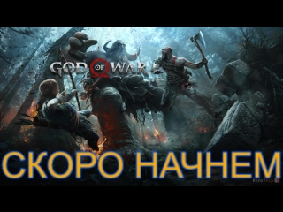 Скандинавский Спартанец ► God of War (2018) ► Часть 04