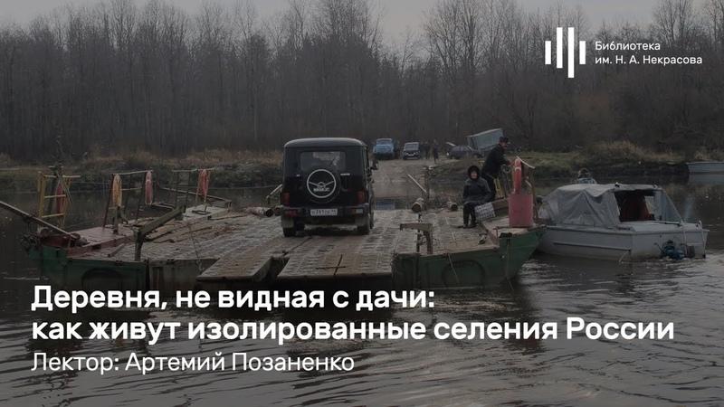 Деревня, не видная с дачи: как живут изолированные селения России