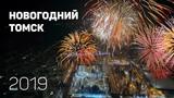 НОВОГОДНИЙ ТОМСК 2019