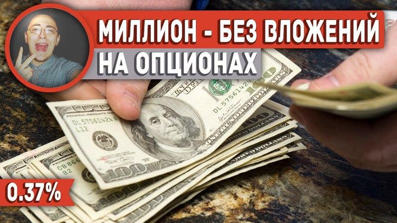 Миллион без вложений на Olymp Trade / 7-я Неделя / Андрей Медведев
